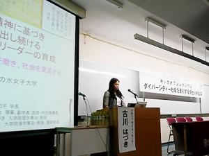 古川教授のプレゼンテーション