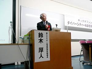 鈴木氏の基調講演