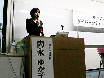 内永氏の基調講演