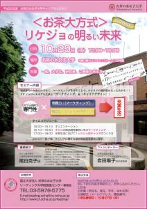 10月29日(金)お茶大方式リケジョの明るい未来~マーケティング&キャリアデザイン~