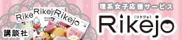 rikejo_banner