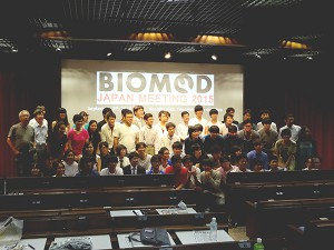 BIOMOD2015日本大会
