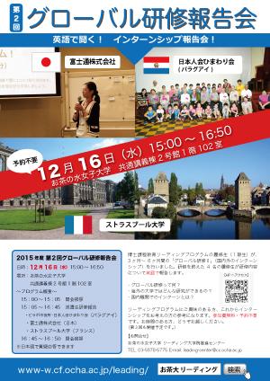 第2回グローバル研修報告会