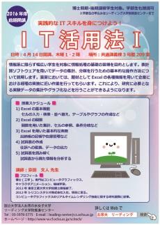 2016年前期IT活用法I