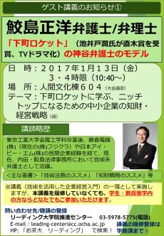鮫島正洋氏の講義