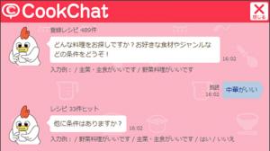 Cookchat対話画面